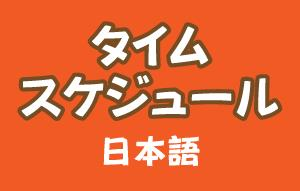 本日のタイムスケジュール(Today's time schedule)| 旭川市 旭山動物園
