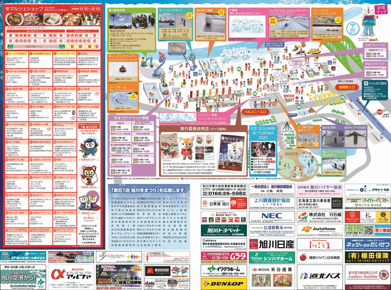 https://www.city.asahikawa.hokkaido.jp/awf/awf_update/d068344_d/img/004.jpg