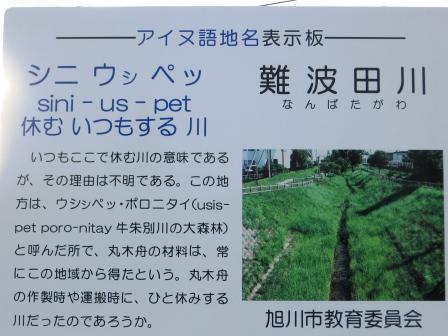 アイヌ語地名表示板 シニ ウㇱ ペッ(難波田川)