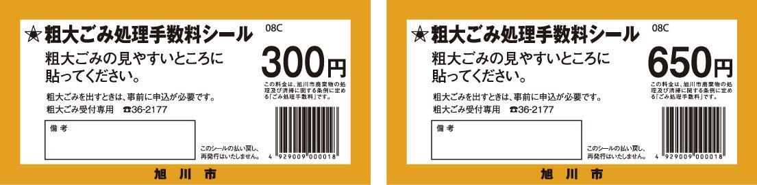 旭川 ゴミ カレンダー