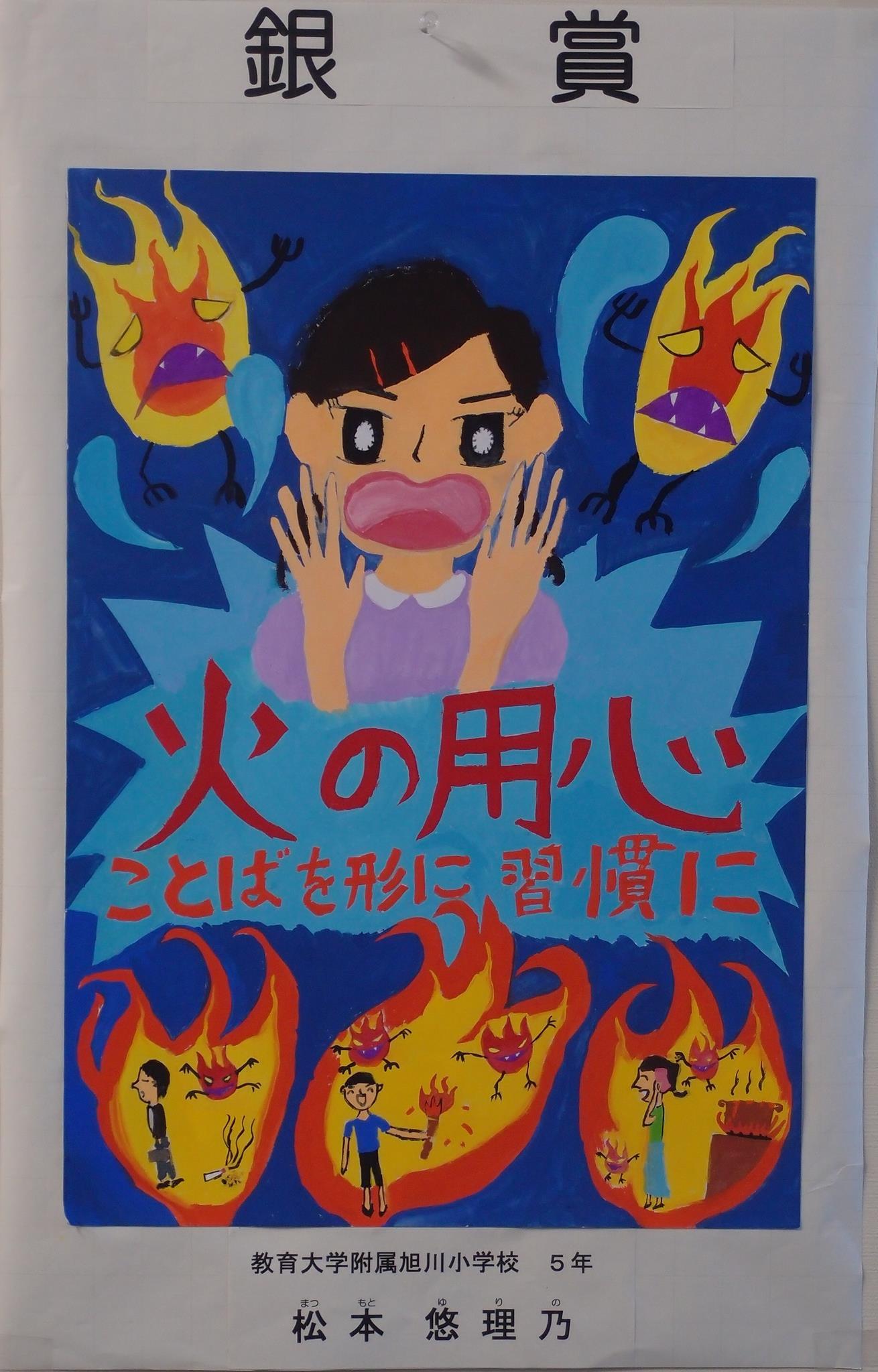 防火ポスターコンクール平成29年度小学校高学年の部表彰作品